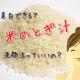 美白に米のとぎ汁洗顔がいいって本当?